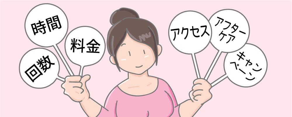 名古屋 安い 脱毛