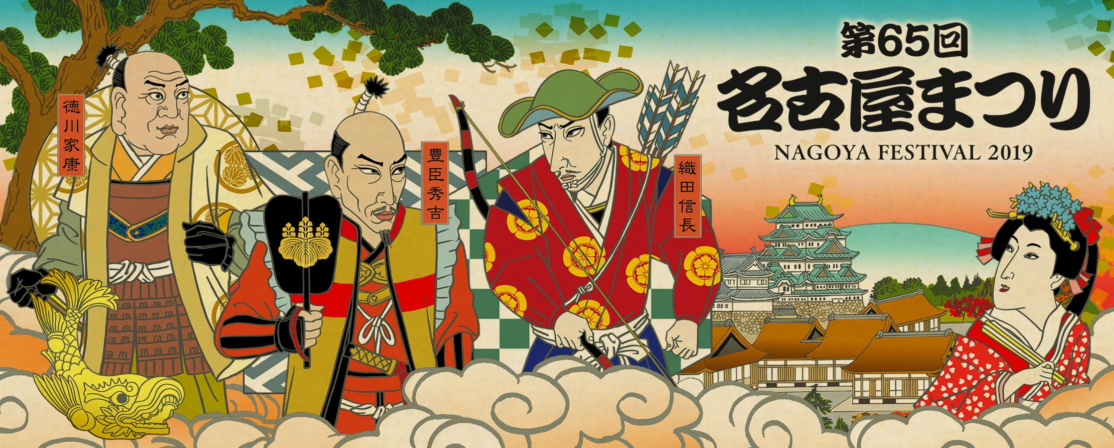 名古屋城秋まつり2019