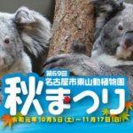 第69回名古屋市東山動植物園秋まつり