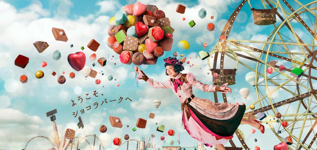 開店20周年記念 2020 アムール・デュ・ショコラ ~ショコラ大好き~