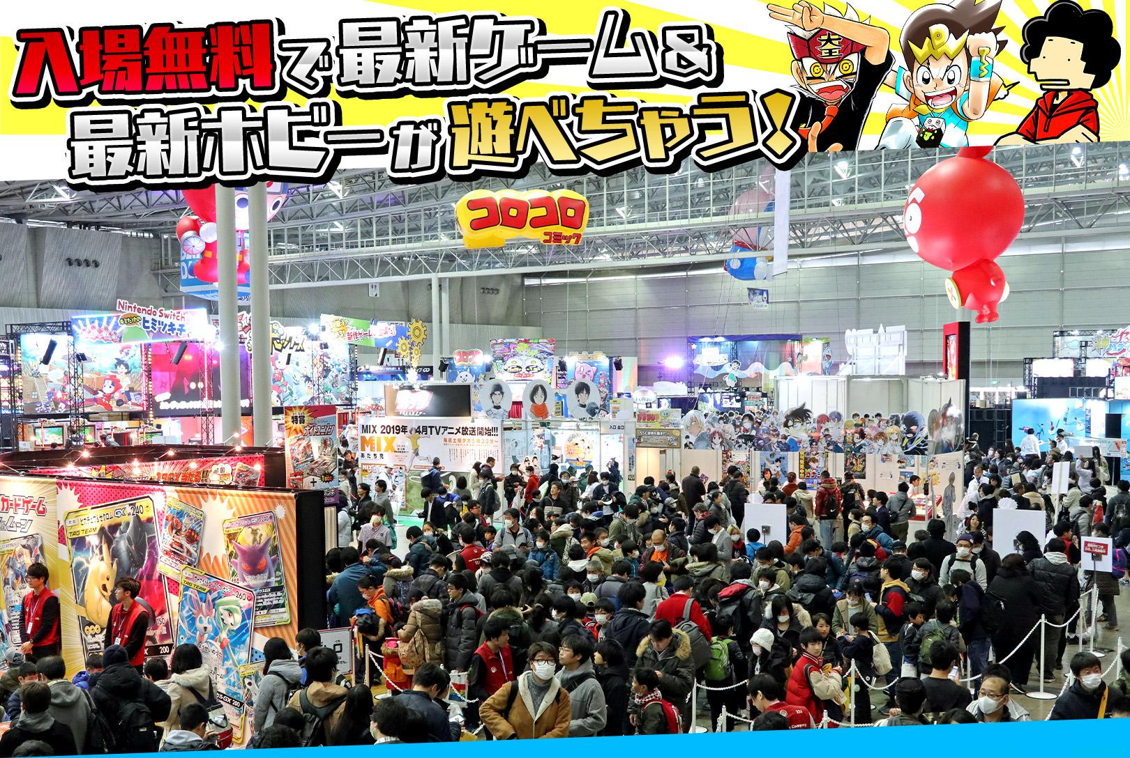 次世代ワールドホビーフェア'20 Winter 名古屋大会