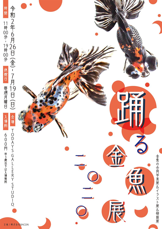 踊る金魚展2020 in 名古屋