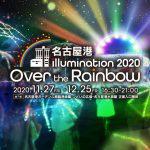 名古屋港 illumination 2020