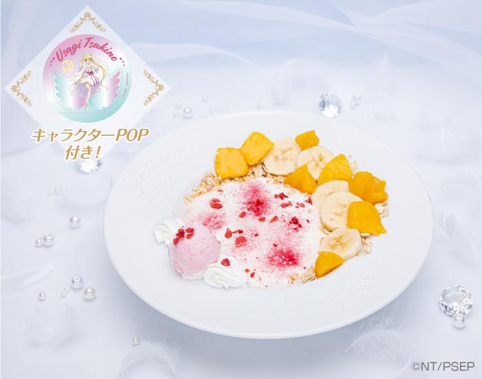 うさぎの月を浮かべたヨーグルトボウル うさぎちゃんのイメージカラーのピンクでデコレーションした、デザートだけどヘルシーなメニュー。 月に見立てたマンゴーとバナナを浮かべたフレッシュなヨーグルトスイーツです。 ※キャラクターPOP付き ¥ 1,399(税抜)