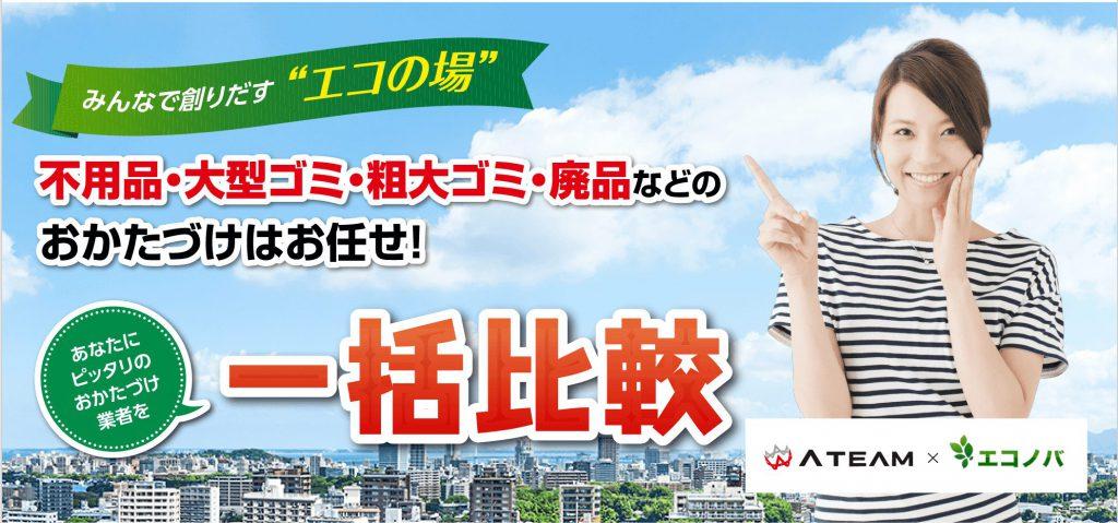 名古屋で粗大ごみ・不用品回収