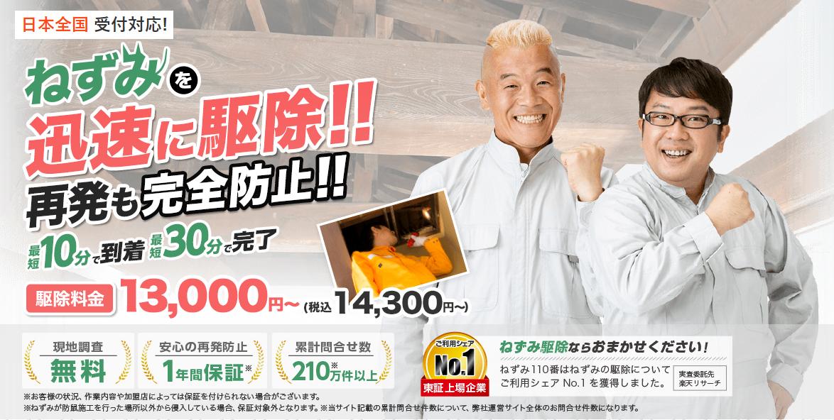 名古屋のネズミ駆除の専門業者を探すなら『ねずみ110番』